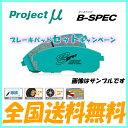 プロジェクトミュー ブレーキパッド B-SPEC 1台分セット カムリグラシア SXV25W(4WD) 97.6〜 送料無料 代引無料