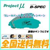 プロジェクトミュー ブレーキパッド B-SPEC 1台分セット ロードスター NA8CE 93.8〜00.6 送料無料 代引無料