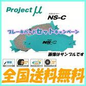 プロジェクトμ ブレーキパッド NS-C NSC 1台分セット ロードスター NCEC 05.8〜 プロジェクトミュー