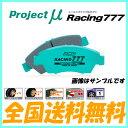 プロジェクトミュー ブレーキパッド Racing777 フロント用 エテルナサヴァ E54A 92.2〜96.7 送料無料
