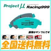プロジェクトミュー ブレーキパッド Racing999 フロント用 ロードスター NB8C (TURBO) 03.12〜 送料無料