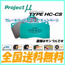 プロジェクトミュー ブレーキパッド HC-CS 1台分セット アコード CL7 (EURO-R) 02.10〜04.1 送料無料 代引無料