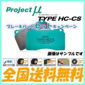 プロジェクトミュー ブレーキパッド HC-CS 1台分セット ロードスター NA8CE 93.8〜00.6 送料無料 代引無料