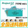プロジェクトミュー ブレーキパッド HC+ 1台分セット ロードスター NB6C改 03.9〜 送料無料