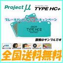 プロジェクトミュー ブレーキパッド HC+ 1台分セット インプレッサ GDB(WRX-STi typeRA) 00.1〜 送料無料