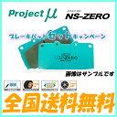 送料無料 代引無料プロジェクトμ ブレーキパッド NS-ZERO 1台分セット カペラカーゴ GVER(FX/FX-CR) 88.1?97.10 プロジェクトミュー