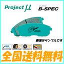 プロジェクトμ ブレーキパッド B-SPEC 1台分 レガシィ BL5(TURBO) 03/5〜 プロジェクトミュー