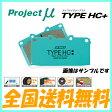 プロジェクトμ ブレーキパッド HC+ 1台分 ロードスター NA8CE 93/8〜00/6 プロジェクトミュー