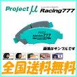 プロジェクトミュー ブレーキパッド Racing777 1台分 ロードスター NB8C (RS含む) 93/8〜00/6 送料無料 代引無料