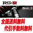 RS-R RSR 車高調 ベストi Best-i ハード仕様 bB NCP30 FF/1300 NA 12/2〜17/12 送料無料 代引無料