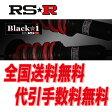RS-R RSR 車高調整キット ブラックi Black-i 推奨仕様 オデッセイ RA6 FF/2300 11/11〜15/9