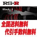 RS-R RSR 車高調 ブラックi Black-i 推奨仕様 エルグランド E51 FR/3500 14/5〜 送料無料 代引無料