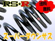 RSR スーパーダウンサス 1台分 タント L375S FF NA 19/12〜 サスペンション 送料無料 代引無料