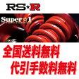 RS-R RSR 車高調整キット スーパーi Super-i 推奨仕様 ムラーノ PZ50 FF/3500 NA 16/9〜