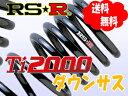 RSR Ti2000 ダウンサス 1台分 パッソ KGC30 FF NA 22/2〜 サスペンション 送料無料 代引無料