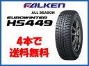 【数量限定】 ファルケン タイヤ オールシーズンタイヤ ユーロウインター HS449 175/65R15 84H 4本で送料無料 代引無料