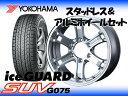 YOKOHAMA スタッドレスタイヤ iceGUARD SUV G075 205/70R15 & KEELER FORCE 15×6.0 139.7/6H + 33 グランビア / グランドハイエース VCH10W / VCH16W 系