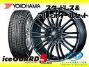 YOKOHAMA スタッドレス ice GUARD FIVE IG50 PLUS 165/65R14 & VELVA AGUDO 14×5.5 100/4H + 45 インサイト ZE1
