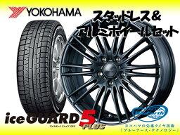 YOKOHAMA スタッドレス ice GUARD FIVE IG50 PLUS 175/70R13 & VELVA AGUDO 13×5.0 100/4H + 36 キャパ GA1〜6