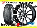 YOKOHAMA スタッドレス ice GUARD FIVE IG50 PLUS 205/55R16 & RIZLEY BM 16×6.5 114.3/5H + 47 ヴェロッサ GX100 / JZX110 系