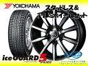 YOKOHAMA ( ヨコハマタイヤ ) スタッドレスタイヤ & アルミホイール 4本セット組込工賃無料 代引手数料無料