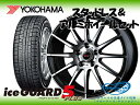YOKOHAMA スタッドレス ice GUARD FIVE PLUS IG50+ 195/65R15 & TEAD TRICK 15×6.0 114.3/5H + 43 ヴェロッサ GX100 / JZX110 系