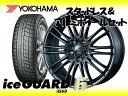 YOKOHAMA スタッドレス ice GUARD6 IG60 205/55R16 & VELVA AGUDO 16×6.5 100/5H + 47 インプレッサスポーツ GP2 / GP3 / GP6 / GP7