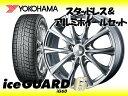 YOKOHAMA スタッドレス ice GUARD6 IG6...