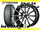 YOKOHAMA スタッドレス ice GUARD6 IG60 195/65R15 & TE