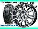 ダンロップ スタッドレス WINTER MAXX WM01 ...