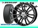 DUNLOP スタッドレス ウインターマックス WM01 175/65R15 & カシーナ FV7 15×5.0 100/4H + 45 インサイト ZE2
