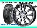 DUNLOP スタッドレス ウインターマックス WM01 215/55R17 & アフロディーテ GX 17×7.0 114.3/5H + 38 カムリ AZZ50