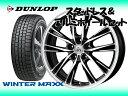ダンロップ スタッドレス WINTER MAXX WM01 215/50R17 & カシーナ XV5 17×7.0 114.3/5H + 53 レヴォーグ VM4