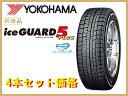【数量限定】 YOKOHAMA スタッドレスタイヤ iceGUARD FIVE IG50 プラス IG50+ 165/50R16 75Q 4本セット
