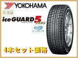 【数量限定】 ヨコハマ タイヤ スタッドレスタイヤ アイスガード ファイブ IG50 プラス IG50+ 195/65R15 91Q 送料無料 代引無料 4本セット