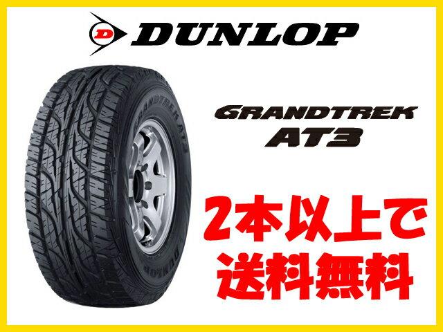 ダンロップ タイヤ GRANDTREK AT3 215/65R16 2本以上で送料無料 【高飛車】