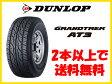 ダンロップ タイヤ GRANDTREK AT3 275/70R16 2本以上で送料無料