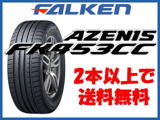 正規品 FALKEN タイヤ AZENIS FK453CC 255/55R19 255/55-19 255-55-19インチ 2本以上で送料無料