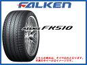 正規品 ファルケン タイヤ FK510 275/40R17 275/40-17 275-40-17インチ 2本以上で送料無料