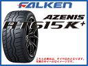 正規品 ファルケン タイヤ アゼニス RT615Kプラス RT615K+ 225/45R17 225/45-17 225-45-17インチ 2本以上で送料無料