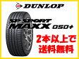 ダンロップ タイヤ SPスポーツマックス 050+ 225/45R18 225/45-18 225-45-18インチ 2本以上で送料無料