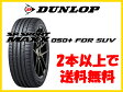 DUNLOP タイヤ SP SPORT MAXX 050+ for SUV 275/45R20 275/45-20 275-45-20インチ