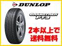 DUNLOP タイヤ グラントレック PT3 225/60R17 225/60-17 225-60-17インチ