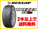 DUNLOP タイヤ DIREZZA Z2 STAR SPEC 235/45R17
