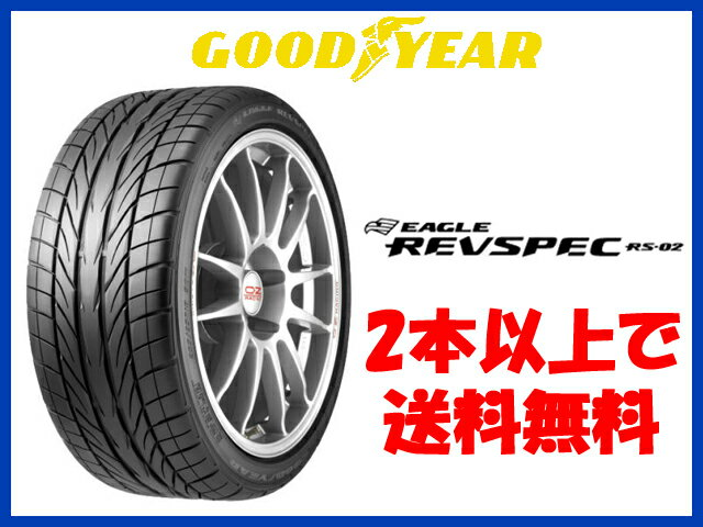 GOODYEAR タイヤ EAGLE REVSPEC RS-02 215/50R16 215/50-16 215-50-16インチ 2本以上で送料無料