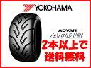 ヨコハマ タイヤ アドバン A048 205/60R13 205/60-13 205-60-13インチ 2本以上で送料無料