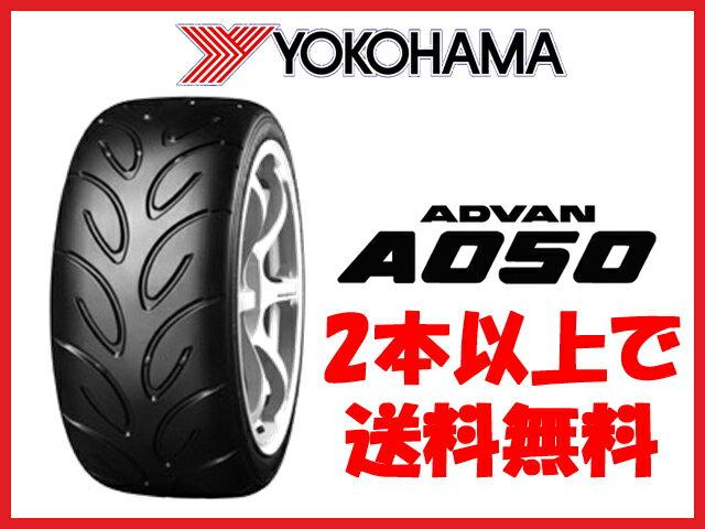 YOKOHAMA タイヤ ADVAN A050 215/50R16 215/50-16 215-50-16インチ 2本以上で送料無料