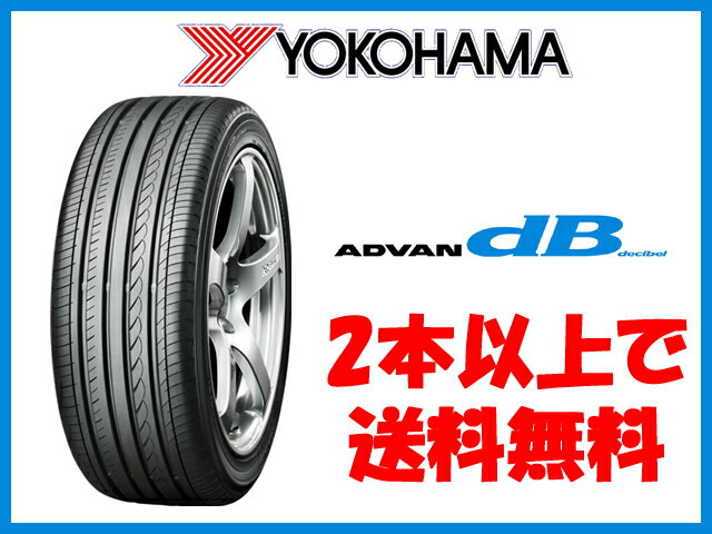 ヨコハマ タイヤ アドバン デシベル V551 205/65R15 205/65-15 205-65-15インチ 2本以上で送料無料