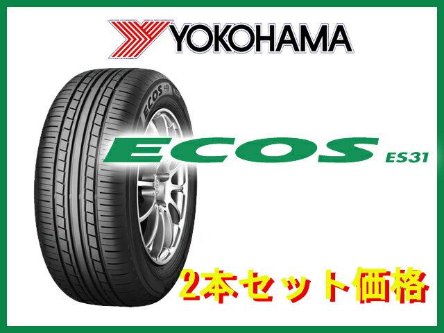 ヨコハマ タイヤ DNA エコス ES31 185/60R15 185/60-15 185-60-15インチ  手数料 送料無料 2本セット