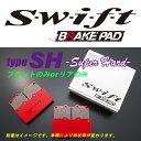 swift ブレーキパッド type-SH フロント用 MRワゴン MF21S 660 04/12~06/1 型式指定11180 車体番号:163580~